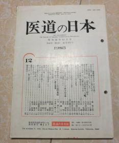 医道の日本 (第 42卷、第12号  昭和58年12月 1983)