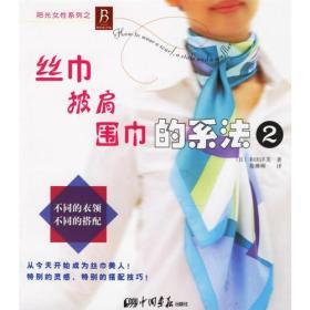 丝巾披肩围巾的系法2