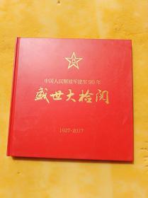 中国人民解放军建军90年盛世大检阅                    (大12开精装本,全新)《010》