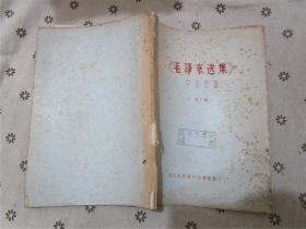 毛泽东选集中的成语·第二集