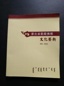 蒙古贞蒙藏佛教-文化艺术(多图彩页铜版纸印刷)