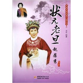 中国京剧优秀人物丛书——状元老旦·赵葆秀(四色)