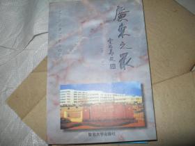 广东之最.第二辑