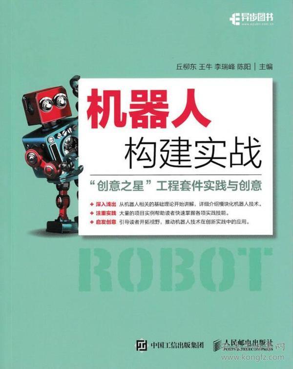 """机器人构建实战""""创意之星""""工程套件实践与创意"""