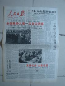 1998年3月14日《人民日报》(全国政协九届一次会议闭幕)