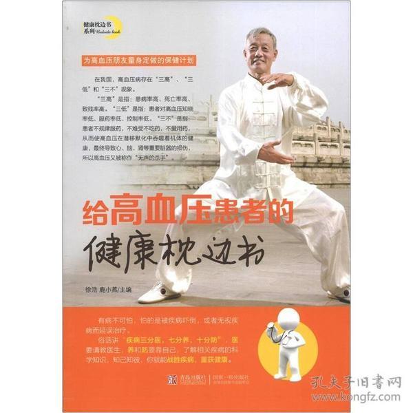 健康枕边书系列:给高血压患者的健康枕边书