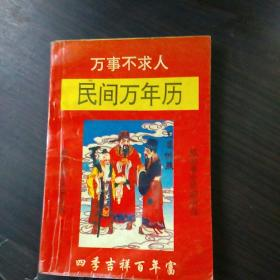 万事不求人【民间万年历】