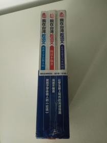 我在台湾教语文(全3册)未开封