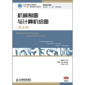 """机械制图与计算机绘图(第2版)(工业和信息化高职高专""""十二五""""规划教材立项项目)"""