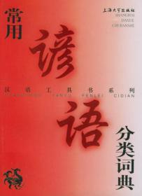 汉语工具书系列:常用谚语分类词典
