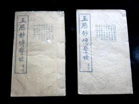清同治刻本《玉历钞传警世》上下两厚册全 木刻版画46幅