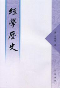 经学历史(全一册)