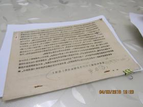 重庆大学开学五周来一年级教学情况初稿 资料3页  913
