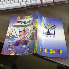 蔡志忠古典幽默漫画:西游记 大闹天宫