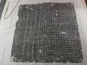 唐墓志整拓:《唐骆长素墓志》 书法以颜为基 率性而书
