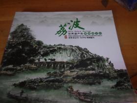 荔波 世界遗产地地球绿宝石