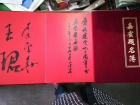 【8开大签名簿一本,庆祝建党九十周年书画展签名录   请看详图