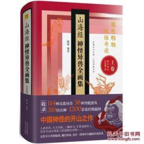 山海经神怪异兽全画集:精装珍藏版