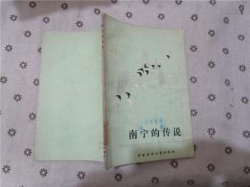 南京的传说