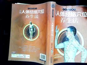 手到病自除(3):图解人体经络穴位养生法