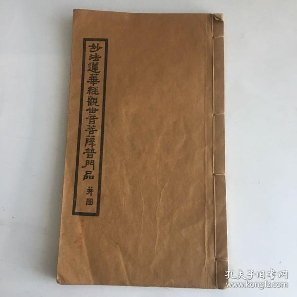 妙法莲华经观世音菩萨普门品并图(差不多全图)