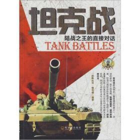 9787548403166坦克战