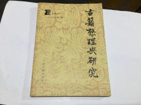 古籍整理与研究(1987年第2期 )