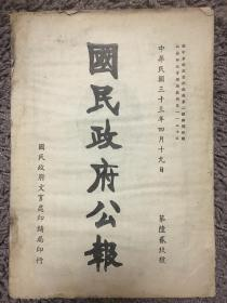 民国33年【国民政府公报】第629号