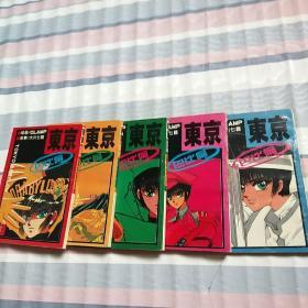 漫画·东京·巴比伦1.2.3·4.7【五册和售】