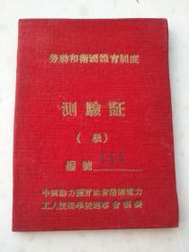 红605、劳动和卫国体育制度测验证,编号111、中国动力体育协会沈阳电力工人技术学校理事会制发1956.11.12,规格128开,9品,