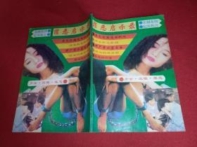 罪恶启示录(法制案例纪实热点)北京师范大学出版社1993年一版一印