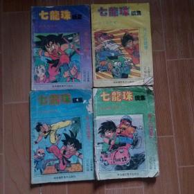 七龙珠续集再上征途卷1海南4本合售如图