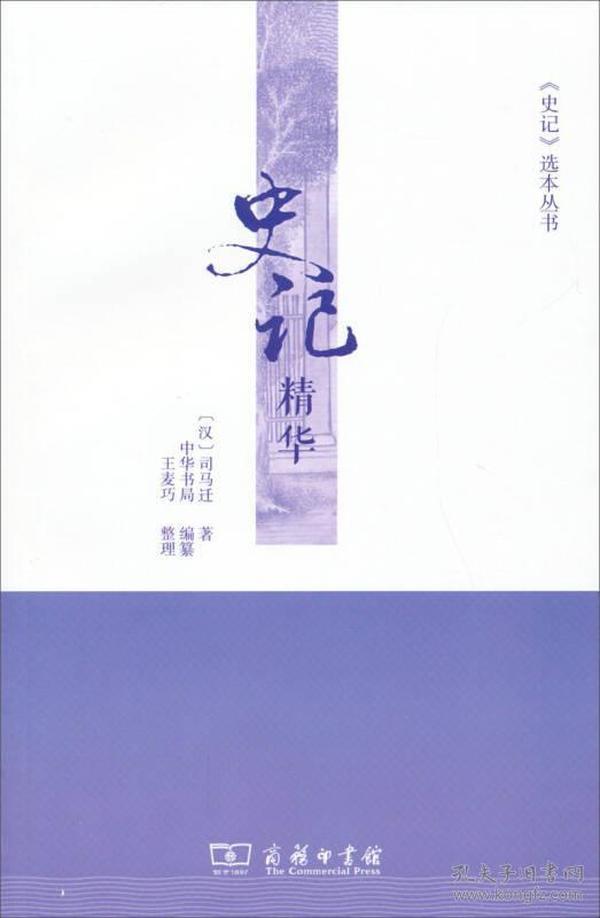 hn-史记精华-9787100100342