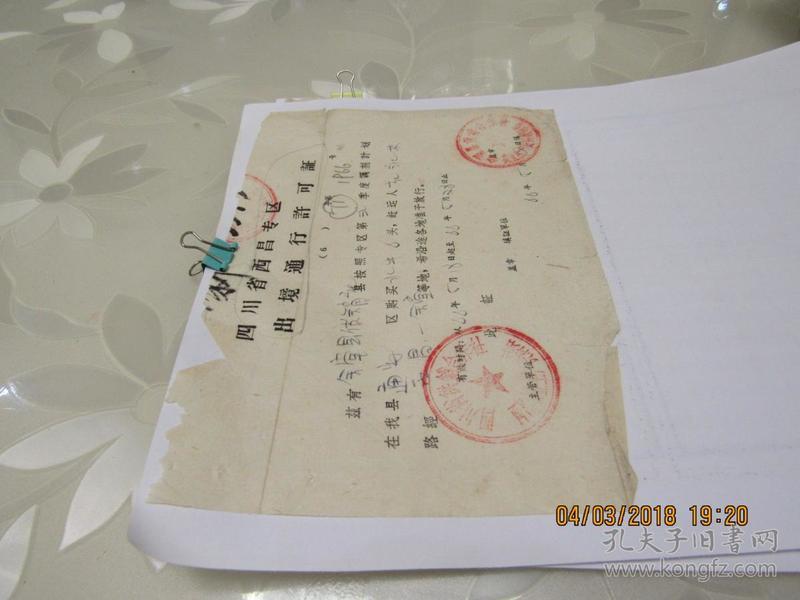 四川省西昌专区出境通行许可证 资料1份  913