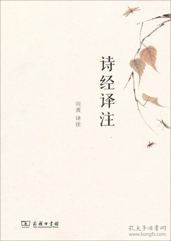 新书--诗经译注向熹9787100088107