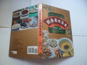 飘香美味菜肴【精致美食系列【8】