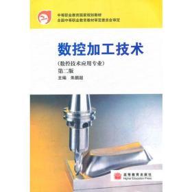 数控加工技术(数控技术应用专业第2版中等职业教育国家规划教材)