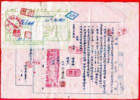 """新中国印花税缴款书-----1955年河北省涿鹿县税务局""""印花税缴款书"""""""