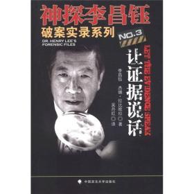 神探李昌钰破案实录系列3:让证据说话