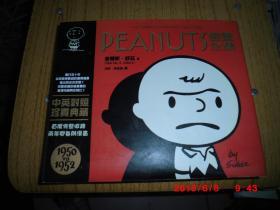 Peanuts漫画全集:1950-1952 中英文对照
