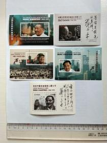 国外发行:中国改革开放的总设计师邓小平邮票共5枚