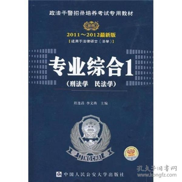 2011-2012政法干警招录考试专业综合1:刑法学、民法学