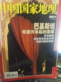 中国国家地理2005.11