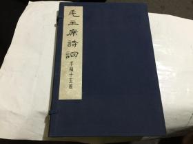 毛主席诗词手稿十五首【上海书画社1975年珂罗版精印,宣纸大16六开.带外盒】近95品,