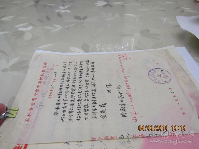公私合营资中县中药材批发商店+信5份   913