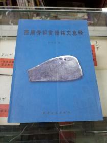 西周青铜重器铭文集释(16开  07年初版 印量1500册)