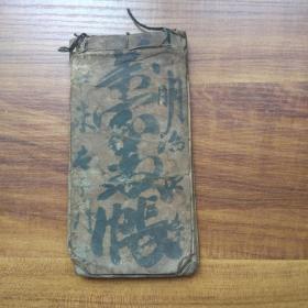手抄本【15】     线装古籍  手钞本  《 明治&&帐》 皮纸手写       横开本