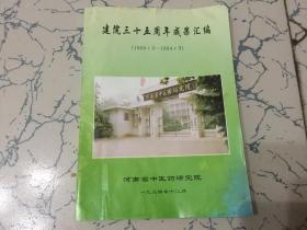 河南省中医药研究院建院三十五周年成果汇编