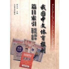 我国中文体育报刊篇目索引(近代部分1909-1949)