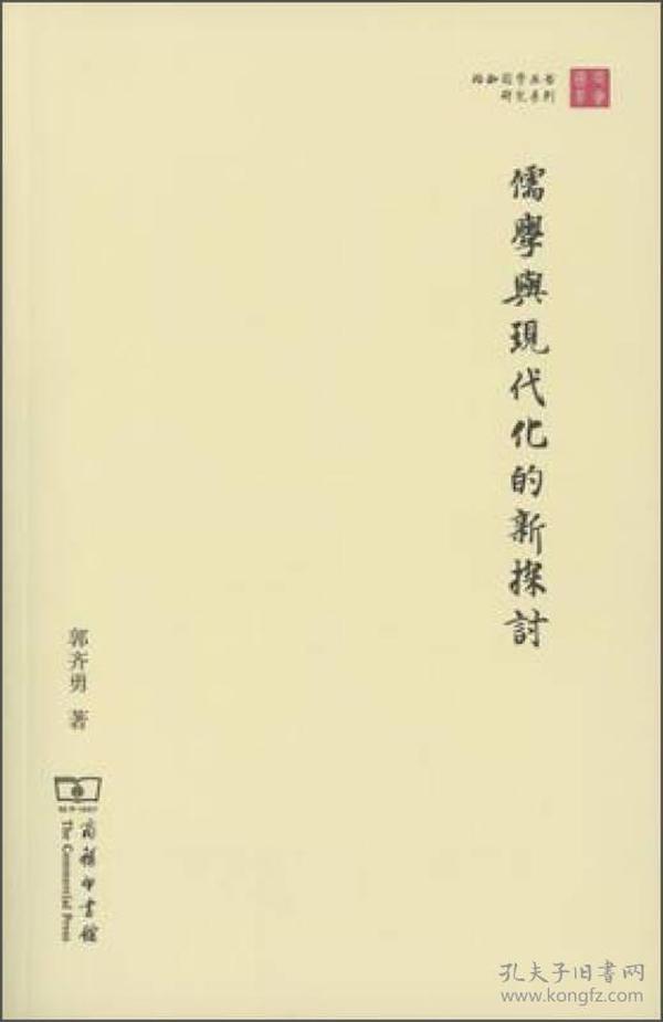 儒学与现代化的新探讨
